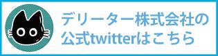 デリーター株式会社の公式twitterはこちら