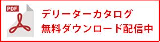 デリーターカタログ無料ダウンロード配信中
