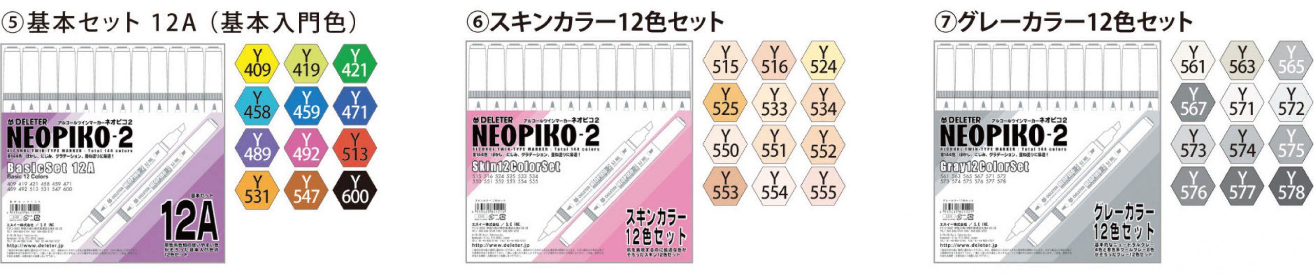 ネオピコ2、12色セット