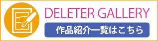 DELETER GALLERY