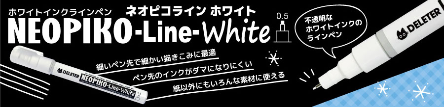 ホワイトのミリペン